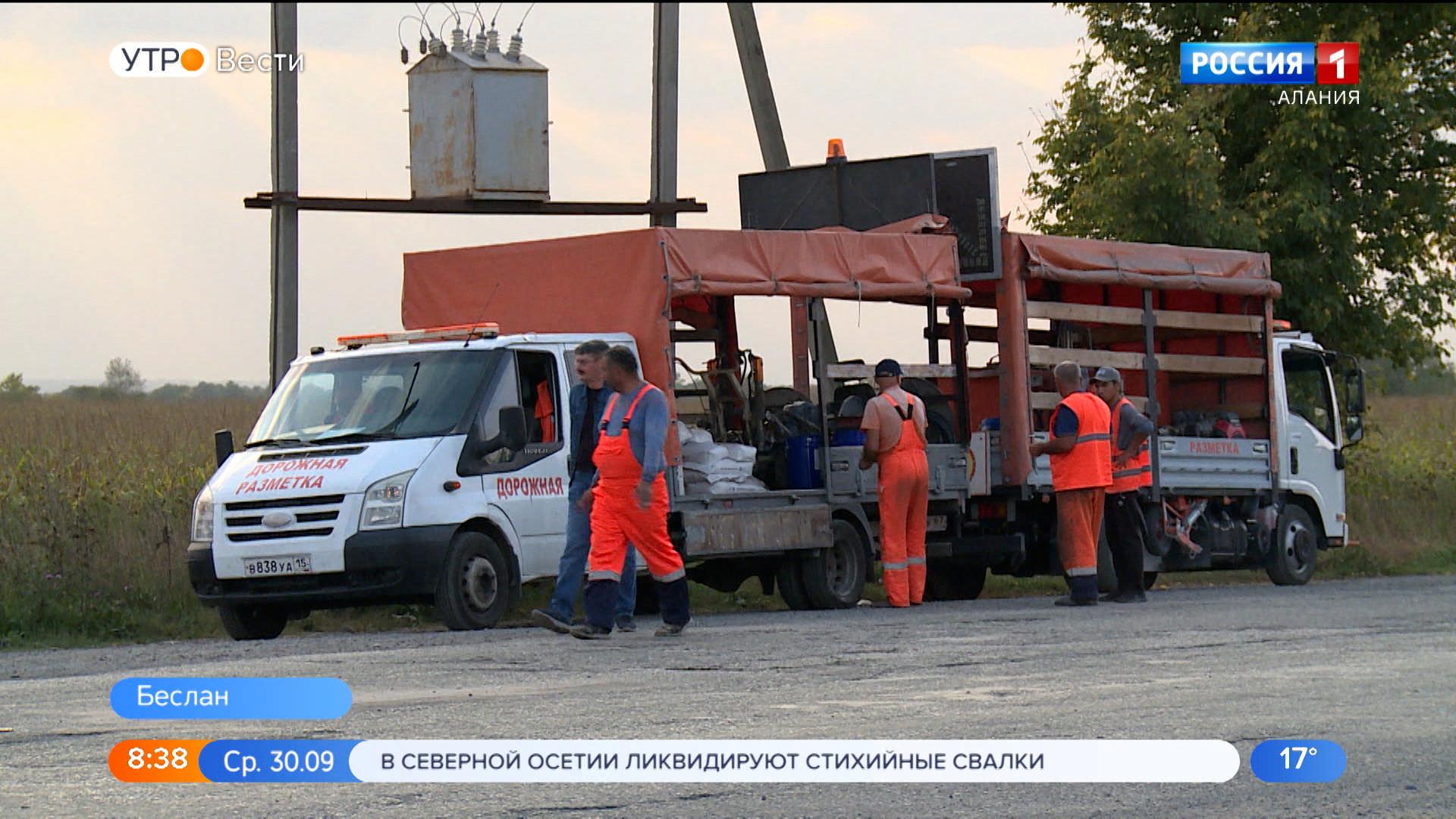 Во Владикавказе применяют инновационную краску для нанесения дорожной разметки