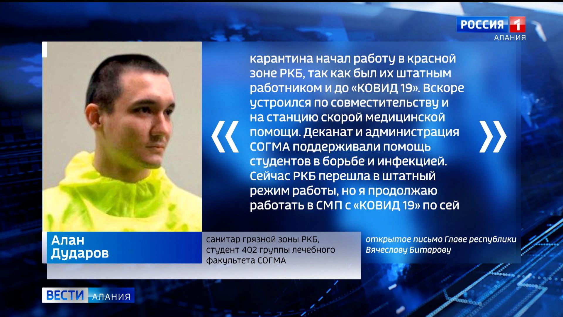 Ректор СОГМА: Студента Дударова отчисляют не впервые