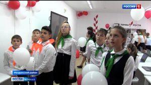 В Моздокском районе открылись семь «Точек роста»