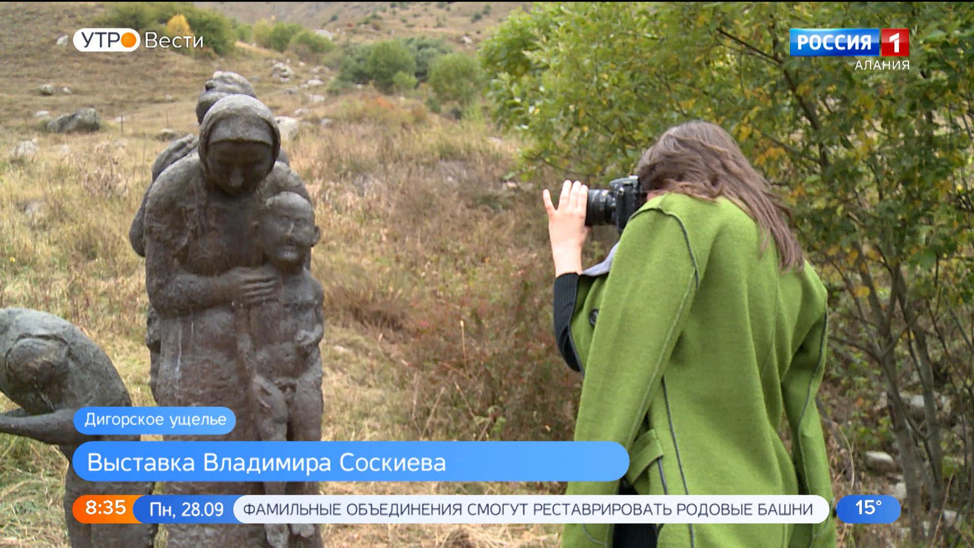 В Дигорском ущелье открылась персональная выставка Владимира Соскиева