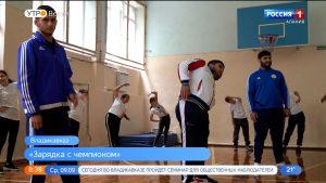 Во Владикавказе прошла акция «Зарядка с чемпионом»