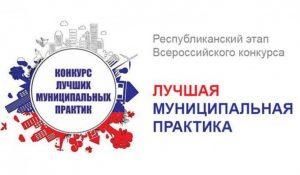 Селение Комсомольское стало призером Всероссийского конкурса «Лучшая муниципальная практика»