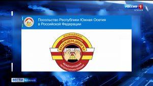 Посольство РЮО объявило о начале приема работ на соискание Международной литературной премии «Буламæргъ»