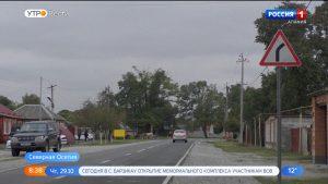 В 2020 году в Северной Осетии отремонтировано более 70 километров дорог в рамках регионального проекта «Дорожная сеть»