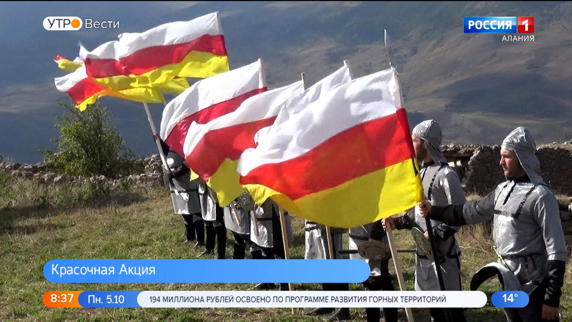 В Ирафском районе отметили День осетинского флага