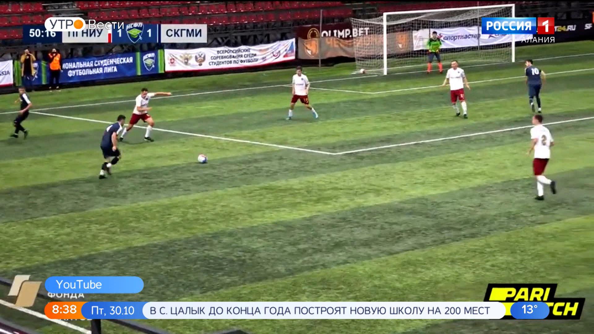 Сборная СКГМИ —   победитель национальной студенческой футбольной лиги