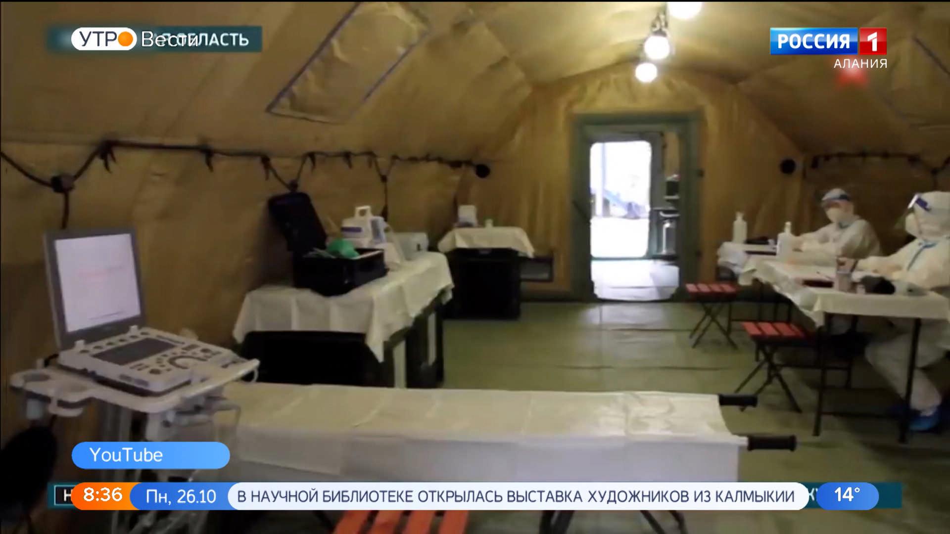 Военный госпиталь для приема больных с коронавирусом отправили в Цхинвал из Подмосковья