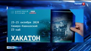 В регионах Северного Кавказа стартовал полуфинальный этап всероссийского конкурса «Цифровой прорыв»