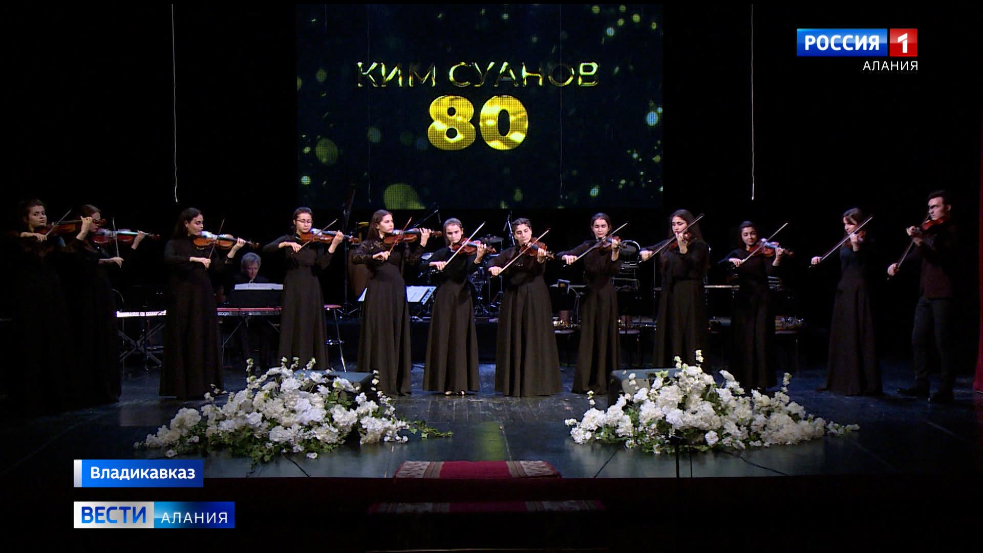 В Осетинском театре прошел вечер памяти Кима Суанова
