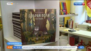 Координатор добровольческих проектов по СКФО Елена Бзарова выпустила книгу-раскраску для детей «Добрая Воля»
