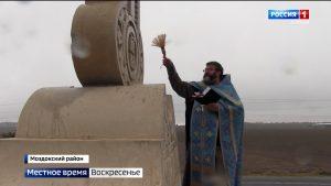 В станице Терской освятили новый поклонный крест