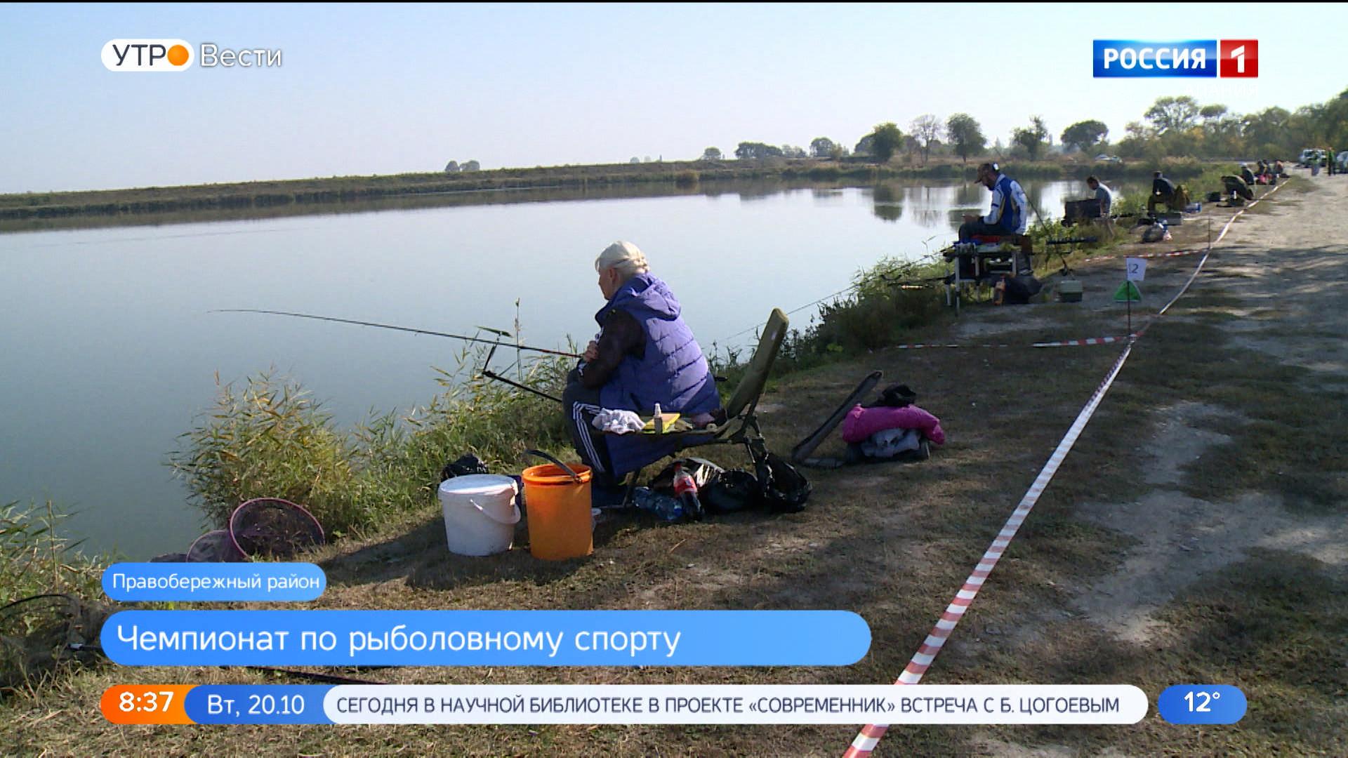 В Северной Осетии прошел чемпионат по рыболовному спорту