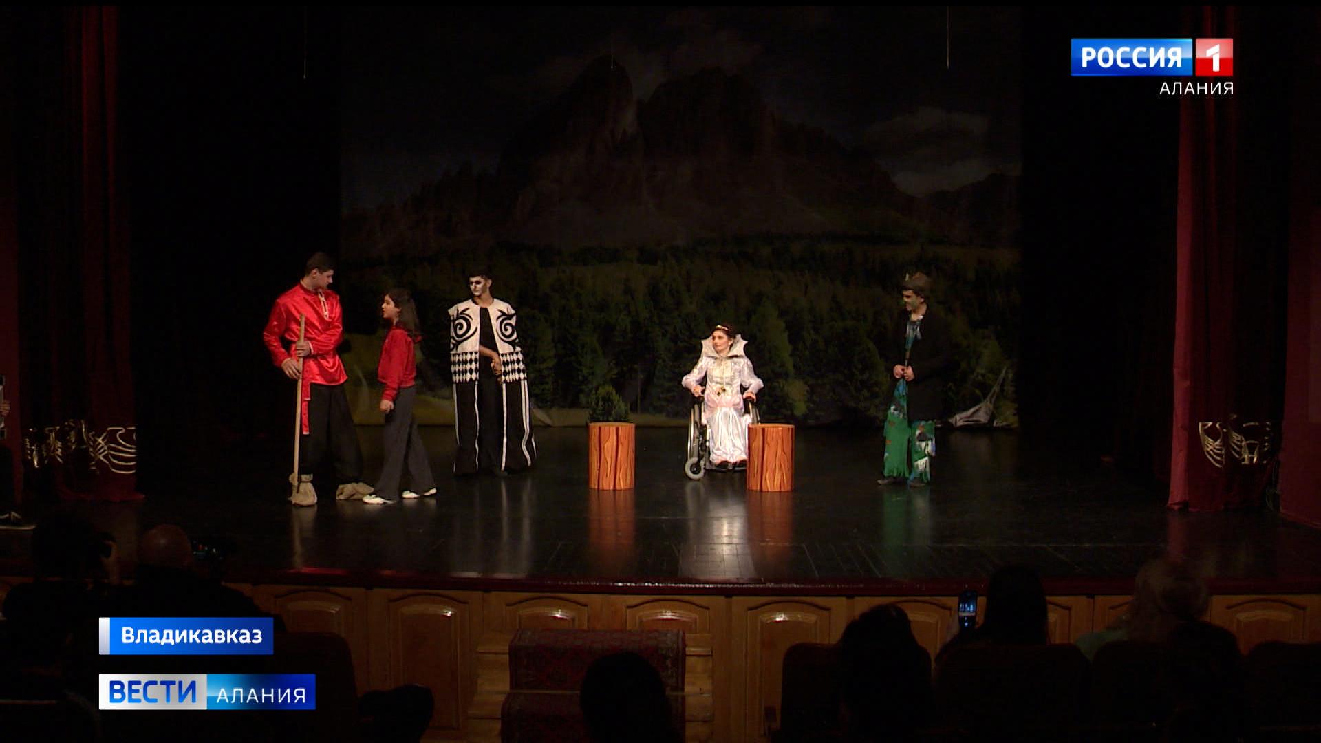 Подопечные реабилитационного центра «Алания» представили сказку «Волшебная свирель Ацамаза» на сцене Русского театра