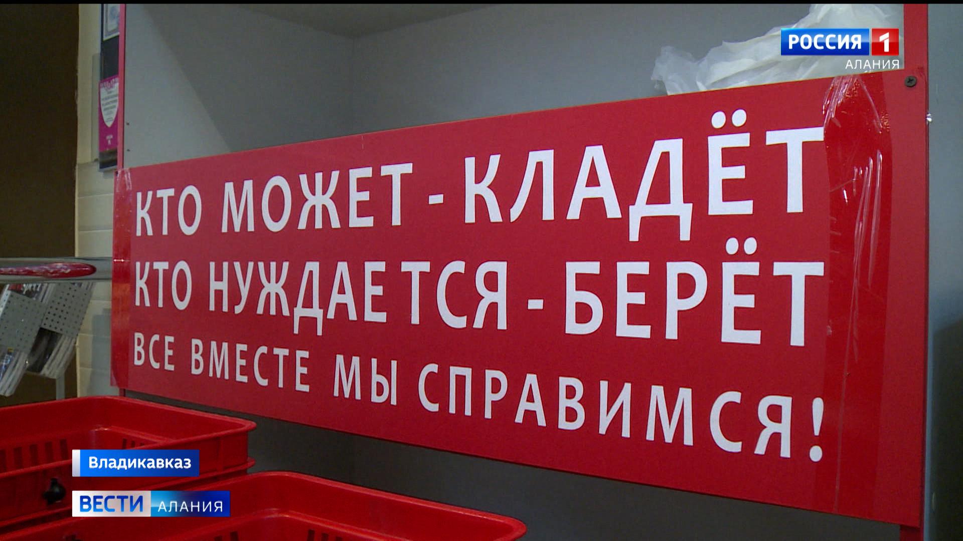 Во Владикавказе продолжается благотворительный сбор продуктов для нуждающихся в рамках акции «Мы вместе»