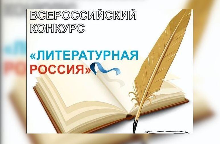 4-летняя Вероника Хачирова стала лауреатом всероссийского конкурса «Литературная Россия»