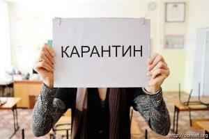 В Южной Осетии карантин в школах и других учреждениях продлят до 15 декабря
