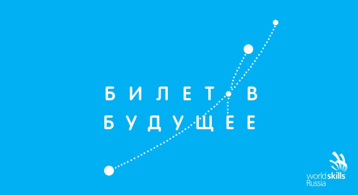 Школьники Северной Осетии участвовали в конкурсе видеороликов в рамках проекта «Билет в будущее»