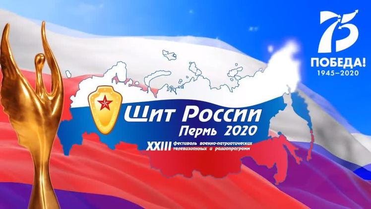 ГТРК «Алания» — победитель фестиваля военно-патриотических теле- и радиопрограмм «Щит России-2020»