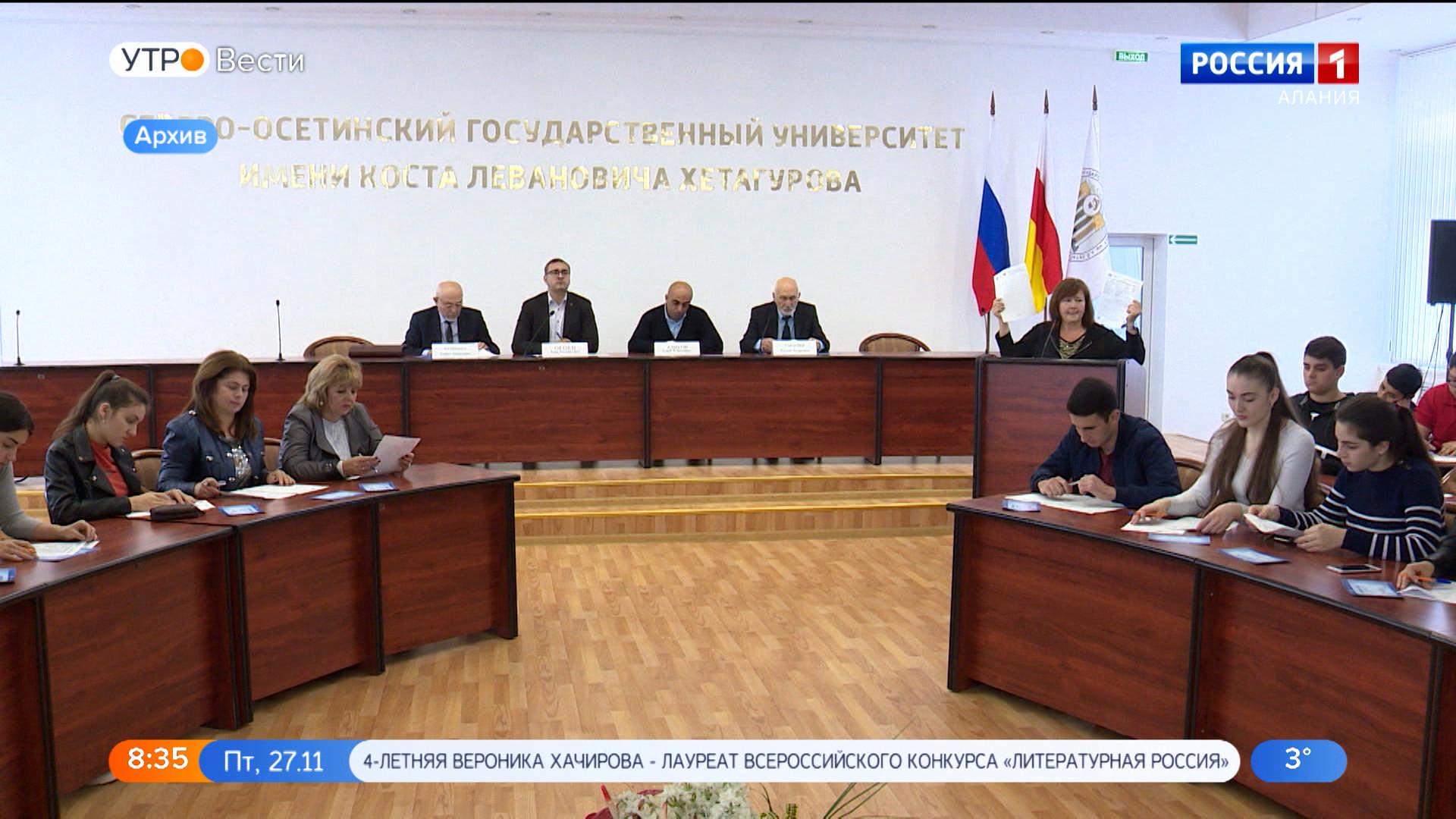 Жители Северной Осетии напишут географический диктант