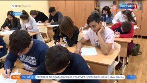 Северная Осетия показала второй результат по итогам написания  «Большого этнографического диктанта»