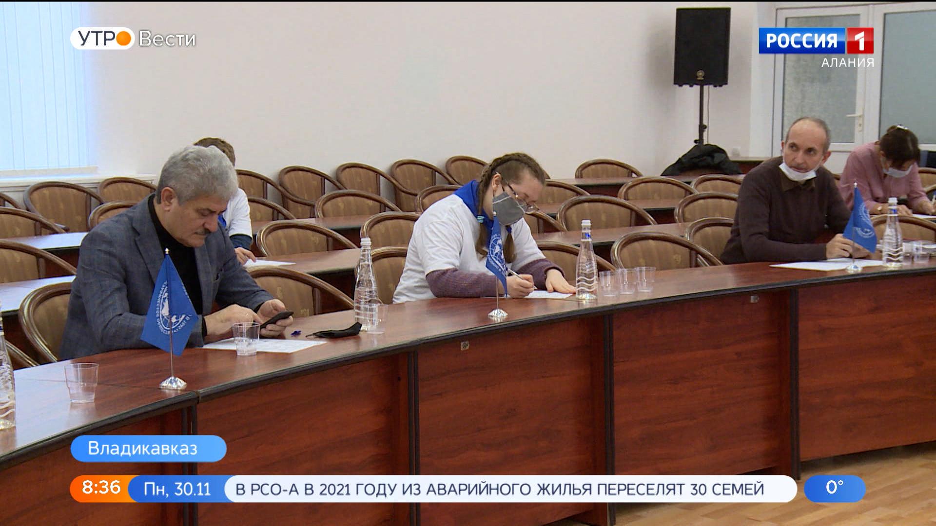 Северная Осетия приняла участие во всероссийском географическом диктанте