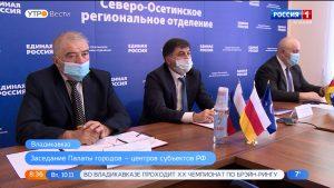 Северная Осетия приняла участие в заседании Палаты городов – центров субъектов Российской Федерации