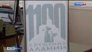 В Северной Осетии утвердили логотип празднования 1100-летия Крещения Алании