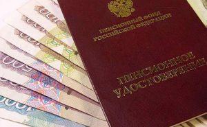 Жительница Северной Осетии, более 4 лет незаконно получавшая пенсию, предстанет перед судом