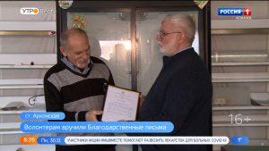 Североосетинские волонтеры получили Благодарственные письма от Вячеслава Битарова