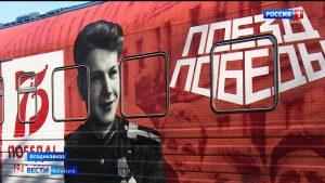 Во Владикавказ прибыл «Поезд Победы»