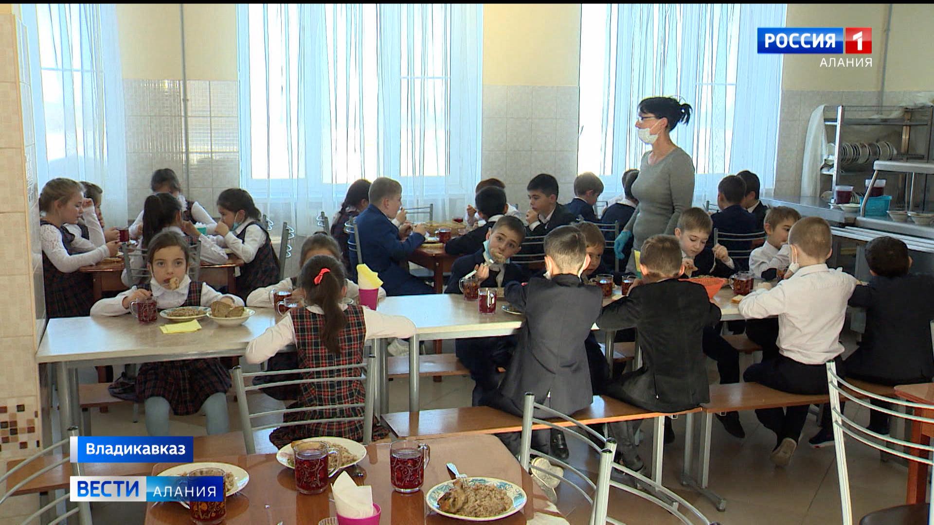 Школьники Северной Осетии продолжают получать бесплатное горячее питание