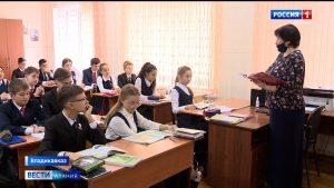 Школьники Северной Осетии вернулись за парты после трехнедельных каникул