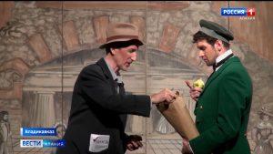 Малый театр во Владикавказе: артисты представили спектакль «День на день не приходится»