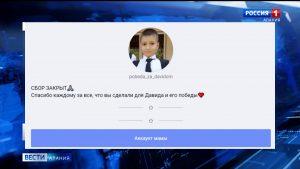 Сбор средств на реабилитацию 9-летнего Давида Цаллаева закрыт