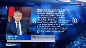 Вячеслав Битаров подписал указ о продлении режима самоизоляции для граждан старше 65 лет и каникул