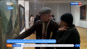 Во Владикавказе откроется международная выставка-конкурс изобразительного искусства «Алания: образы прошлого»