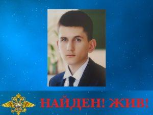 Пропавший во Владикавказе подросток пешком дошел до Беслана и вернулся обратно