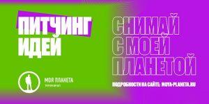 Телеканал «Моя Планета» открывает прием заявок на питчинг программ и фильмов о путешествиях и живой природе России