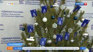 Региональное отделение партии «Единая Россия» присоединилось к всероссийской акции «Ёлка желаний»