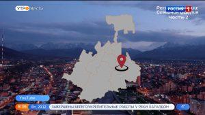 Росконгресс презентовал второй сюжет о Северной Осетии