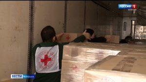 В Северную Осетию прибыла гуманитарная помощь от «Российского Красного Креста»