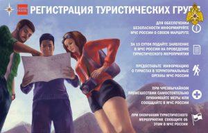 С начала года более 120 тургрупп, путешествуя по Осетии, воспользовались онлайн-регистрацией на сайте МЧС
