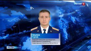 СКР проводит доследственную проверку по факту смерти подростков в Моздокском районе