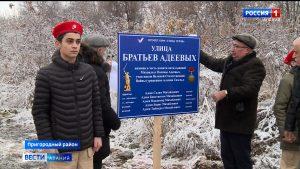Одной из улиц в селении Гизель присвоили имя братьев Адеевых