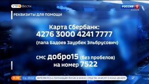 Сбор средств на лечение Зарины Бадоевой продолжается