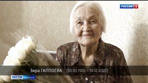 Ушла из жизни редактор радио и телевидения Зира Гаппоева