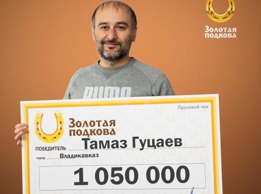 Житель Северной Осетии стал лотерейным миллионером в новогоднем розыгрыше