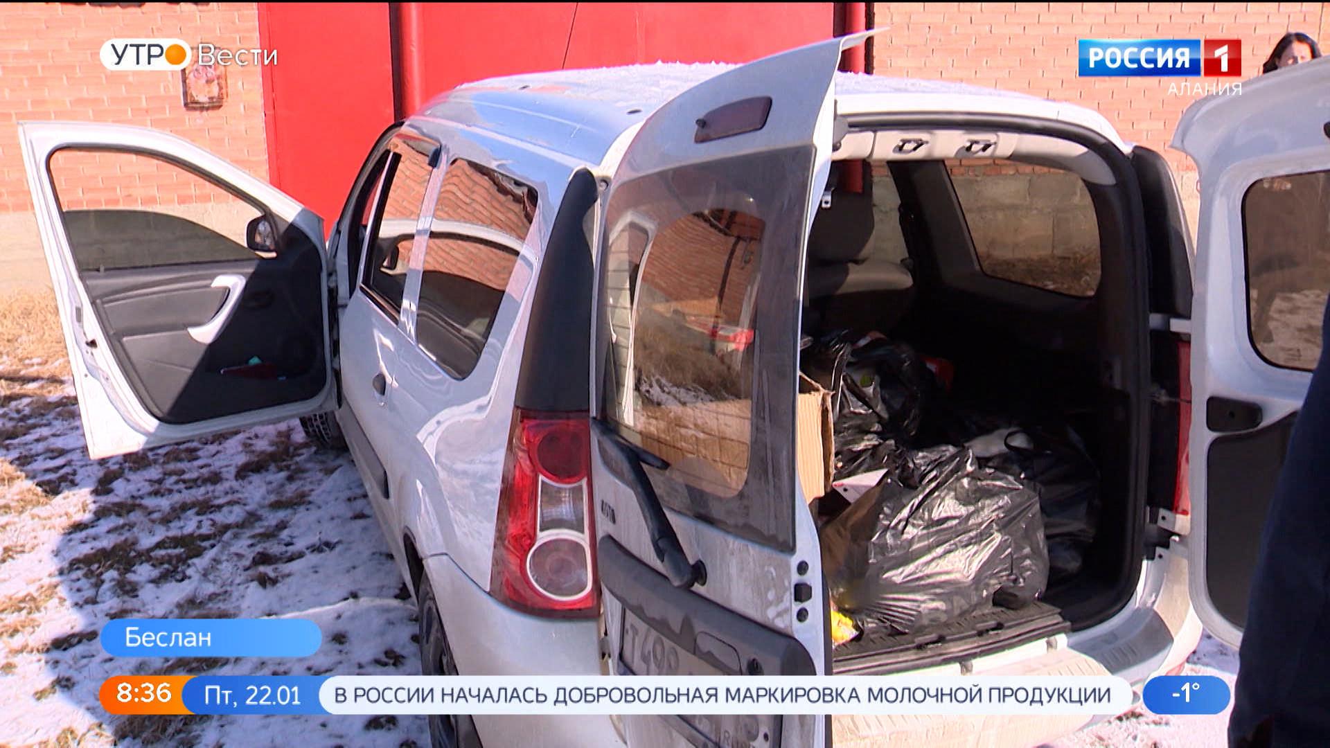 В Северной Осетии проходит акция помощи многодетным и малоимущим семьям