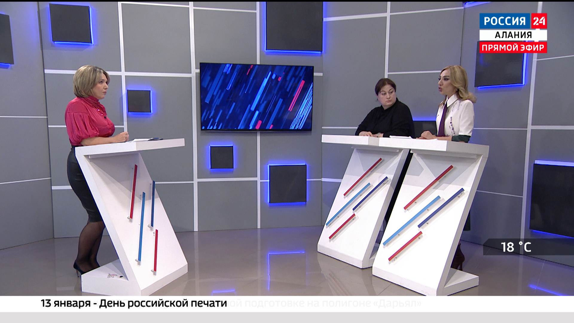 Россия 24. День российской печати