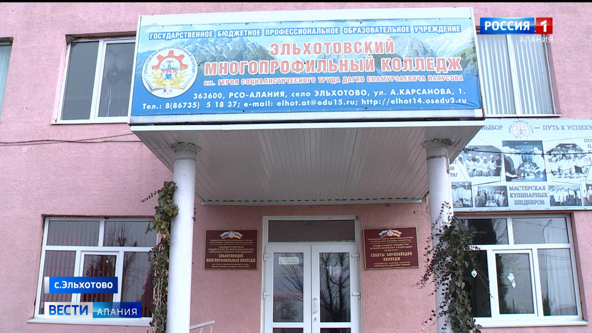 Эльхотовский многопрофильный колледж получил два гранта